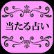 幸せな運命に導く占い☆とにかく当たる!恋愛運急上昇!無料診断 by HIMLD CO LTD