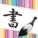 Shodoroid Japanese calligraphy by kinoya
