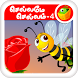 Tamil Nursery Rhymes-Video 04 by Magicbox Publication