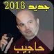 حاجيب hajib 2018