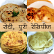 Roti-Puri Recipe in Hindi by Rama Developers