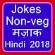 Best non veg jokes Hindi 2018 by Narendra Gupta
