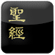 e-Bible(Recovery Version) DRM by 臺灣福音書房(Taiwan Gospel Book Room)