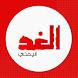 الغد اليمني by TASMIM Agency