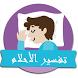 Tafsir Al Ahlam-تفسير الأحلام by Konooz WLL.