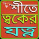 শীতে ত্বকের যত্ন নিন by Bd Alif Apps