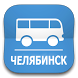 Транспорт Челябинска Online by Dmitriy V. Lozenko
