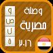 لعبة وصلة مصرية by YoussefBomber