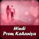 Hindi Prem Kahaniya by Pogo Apps