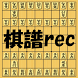 棋譜rec by makinosoft
