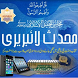 Mohaddis Library Free by IAC Apps Store