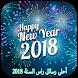 اجمل رسائل راس السنة 2018 by bou arf