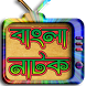 বাংলা নাটক-২০১৭ (Bangla Natok) by BANGLA APPS BUCKET