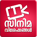 Malayalam Movies Today by Cochin Talkies