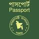 পাসপোর্ট করার নিয়ম PassportBD by Amar Apps