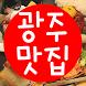 광주맛집 STOP by 광주맛집 STOP