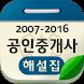 공인중개사 기출문제 해설집 by Trutory