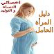 دليل المرأة الحامل 2018