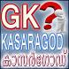 KASARAGOD (Malayalam GK) by remshad medappil