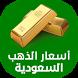 أسعار الذهب اليوم في السعودية by Eman Apps