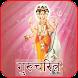 Gurucharitra Audio by Creative Art