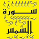 تحفيظ سورة الشمس قرأن كريم by Ayman Khoshouey
