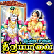 Andal Thiruppavai by Sruthilaya Media