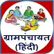 Gram Panchayat App in Hindi by Urva Apps