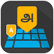 Tamil Keyboard by Stylish Keyboard App