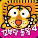 전래동화 - 옛이야기 꼬부랑동동 시리즈4 by DOCSCON