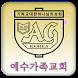 예수가족교회 by ZRoad Korea