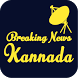kannada Live Breaking News by Dreamtechnolab2018