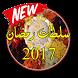 سلطات رمضانية صحية 2017 by SodiApp