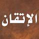 الإتقان في علوم القرآن by marqoom.org