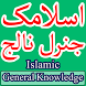 Islamic General Knowledge Urdu by madeinpak