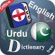 English Urdu Dictionary FREE by MarkTiger
