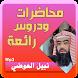 نبيل العوضي - محاضرات رائعة by محاضرات - خطب - دروس - رمضان - Kareem