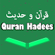 Quran Hadees by 100 Islamic Apps