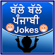Punjabi Jokes by bazegard