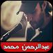 اغاني عبد الرحمن محمد 2016 by Developer.ADS