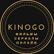 KINOGO - 1000 фильмов и сериалов by Som corp