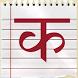 Nepali Guru - Barnamala + more by Ashok Adhikari