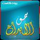 برودكاست سمو الابداع by Y222.NeT