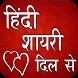 Hindi Shayari by Jayu Jayu