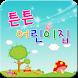 튼튼어린이집 by KMSOFT