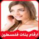 ارقام بنات فلسطين على واتس آب by girlssnamberapps