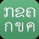 ฝึกอ่าน ກຂຄ กขค ABC มีเสียง by Chatree Bamrung