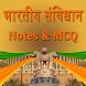 Bhartiya Samvidhan - Notes & MCQ Hindi by Mantra App