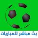 بث مباشر للمباريات -كورة لايف by Nelbbasi