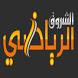 الشروق الرياضي ECHOUROUK by FAYZA DAOUDI